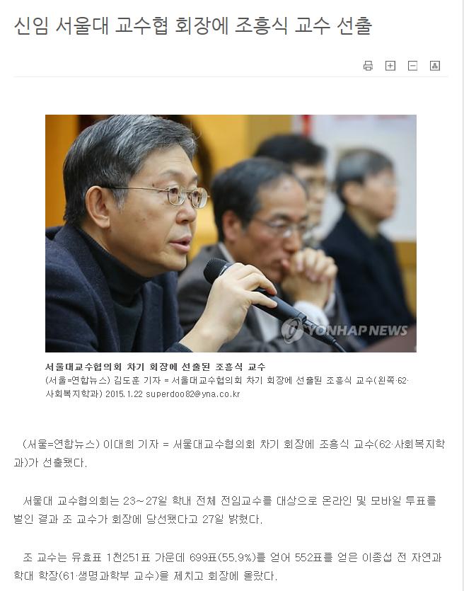 연합신문 기사(조흥식 교수).PNG