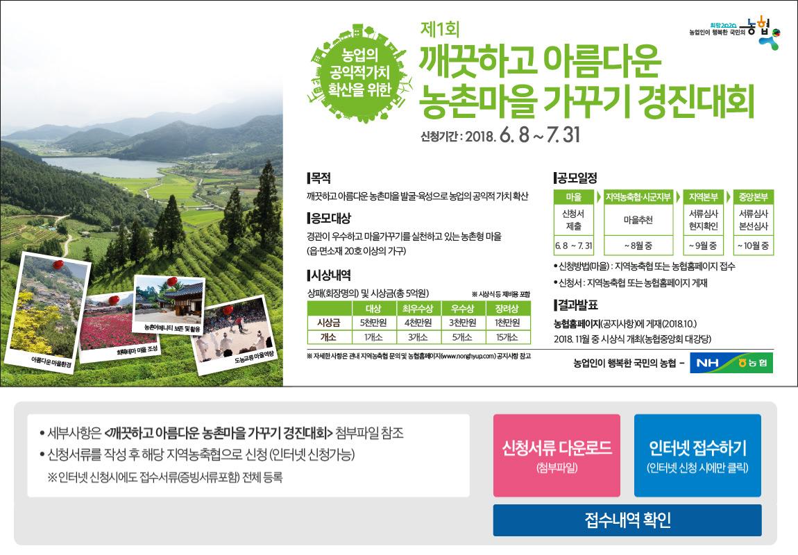 깨끗하고 아름다운 농촌마을 가꾸기 경진대회.jpg