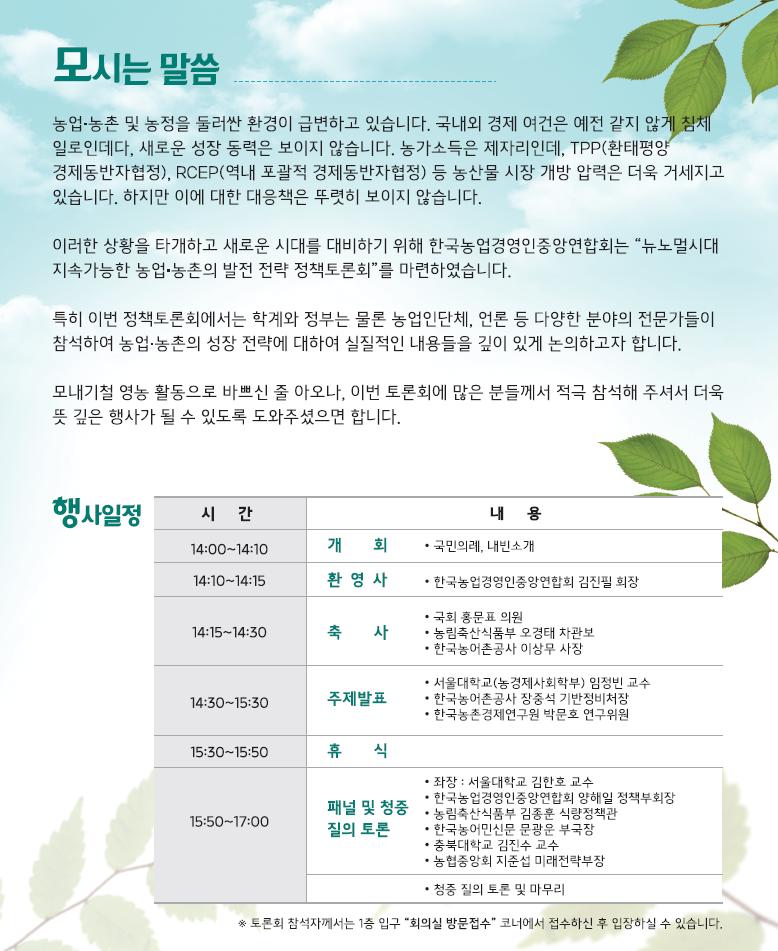 「뉴노멀(New-normal)시대」정책토론회2.PNG