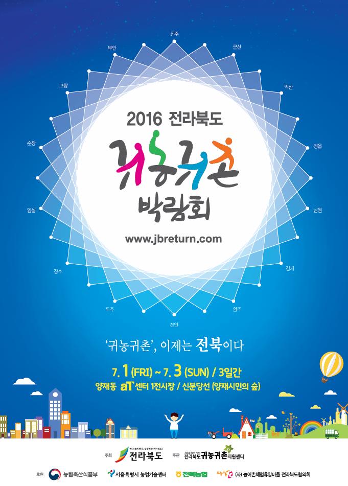 160701_전북 귀농귀촌박람회.PNG