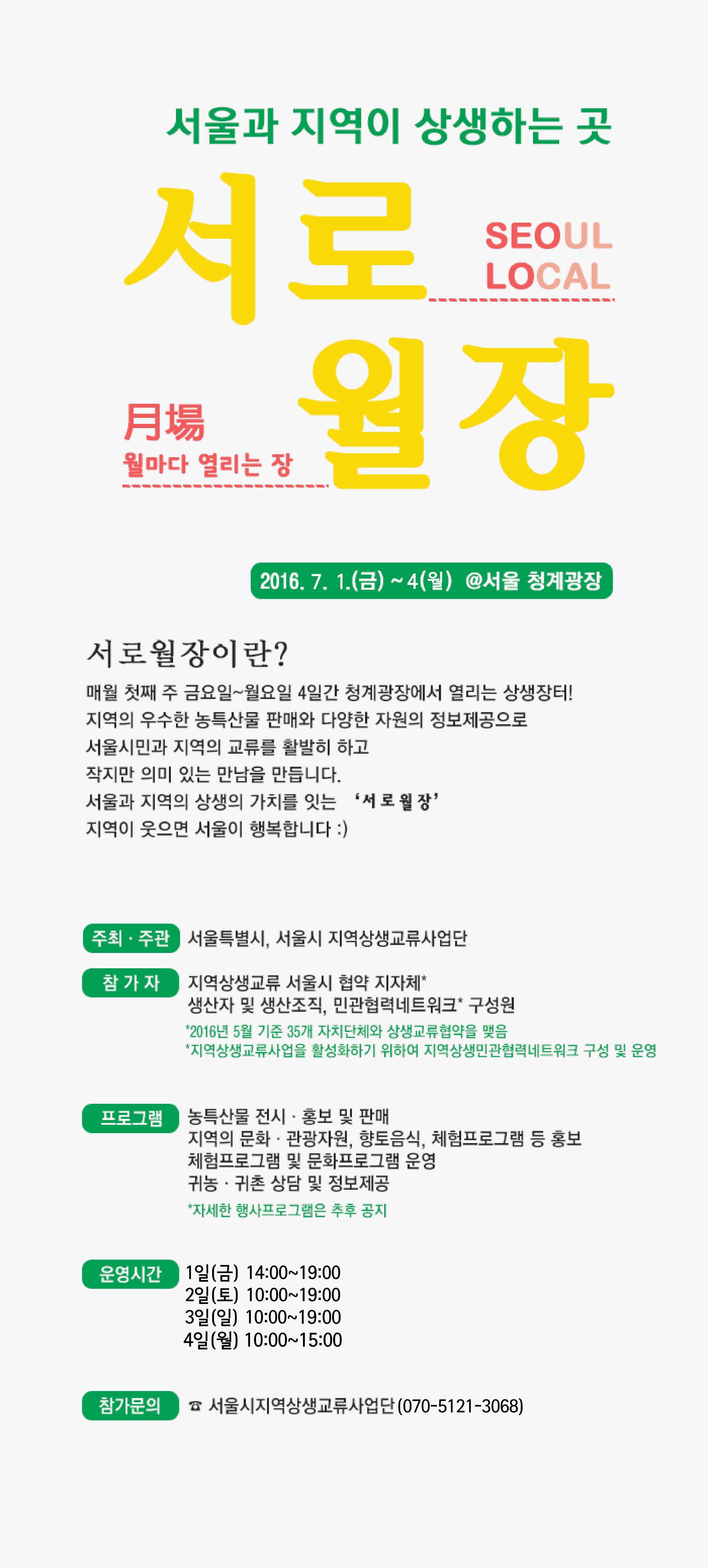 서로월장(7월).jpg