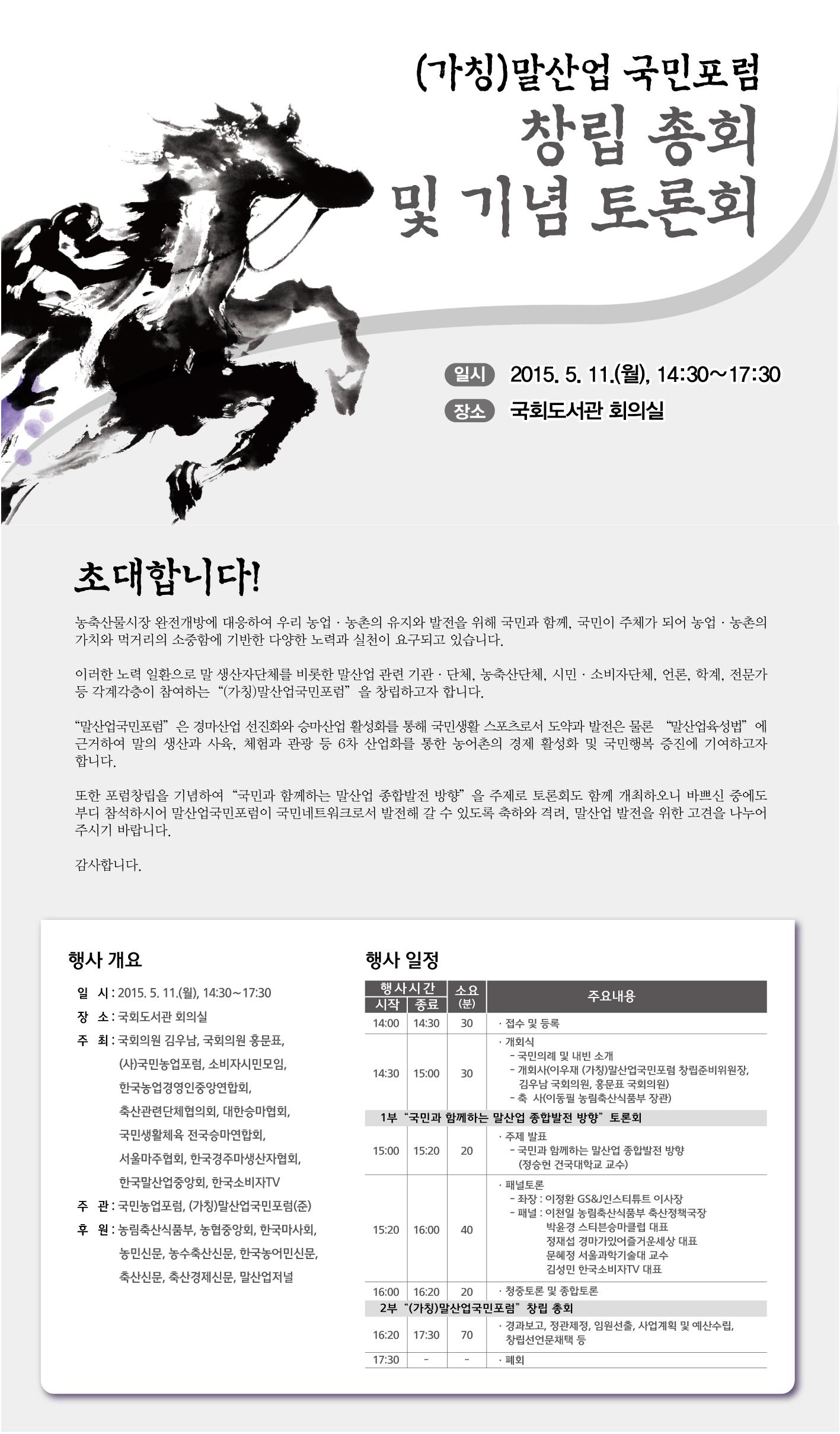 2015말산업국민포럼창립총회및기념토론회초대장_최종_웹용.jpg
