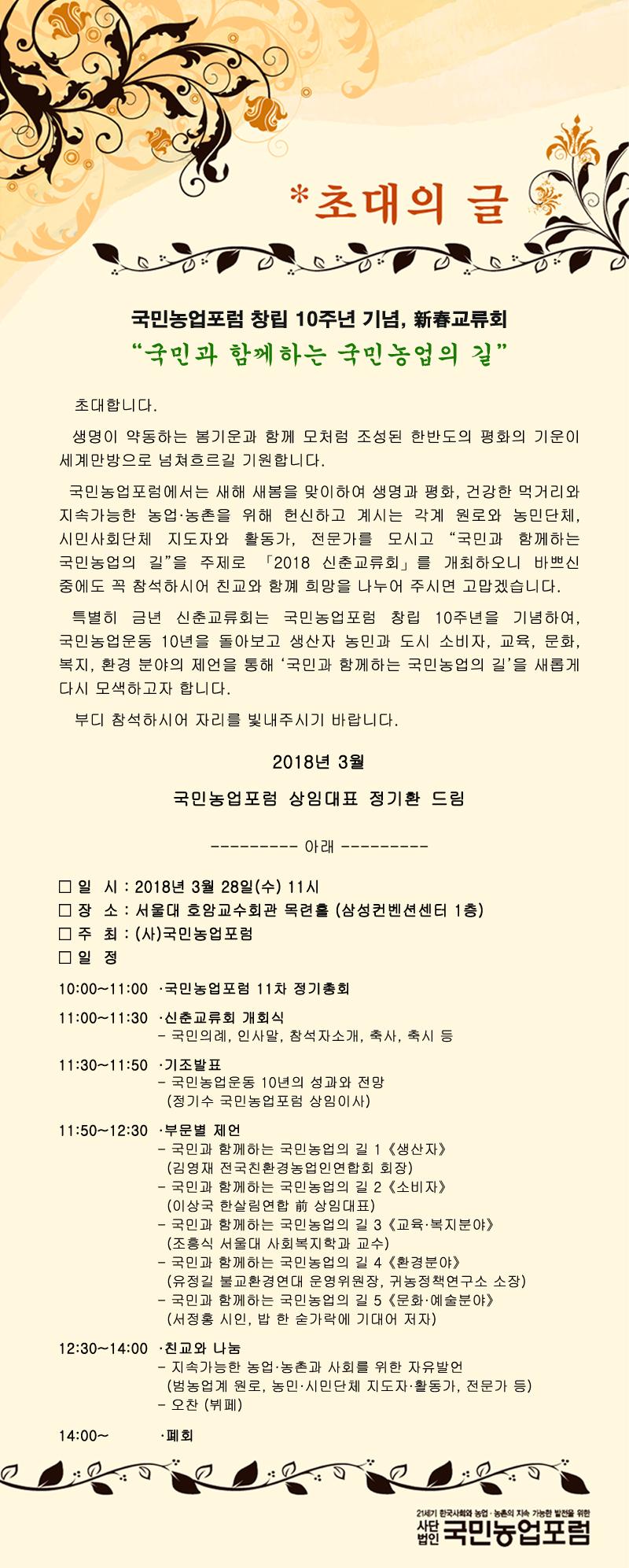 180328_신춘교류회 초대장(웹).jpg