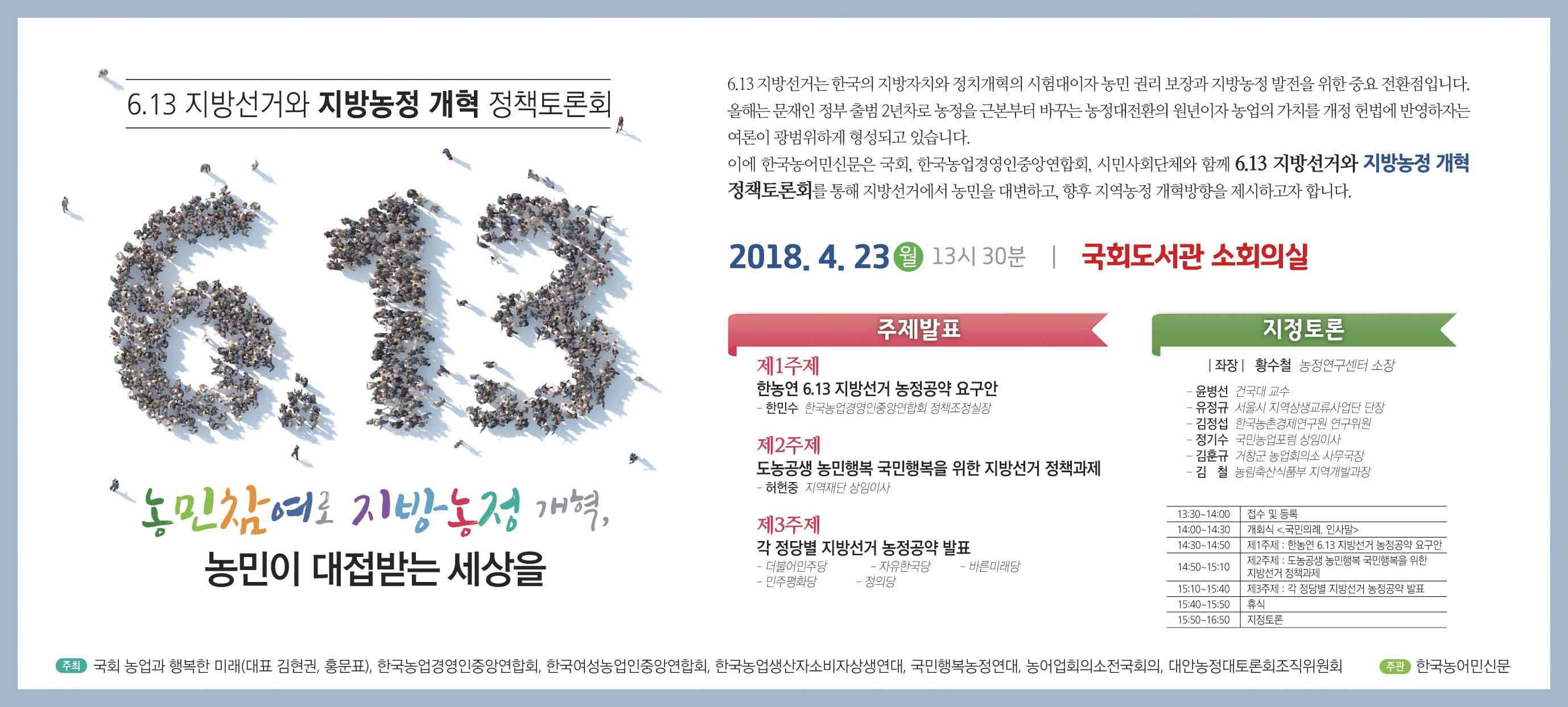 지방농정개혁 토론회1.jpg