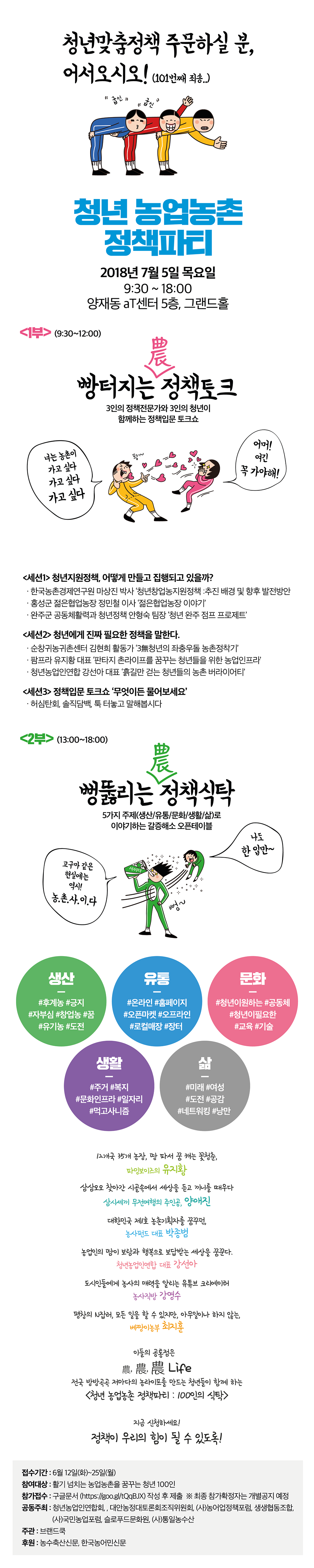 2018 청년농업농촌정책파티_웹자보.png