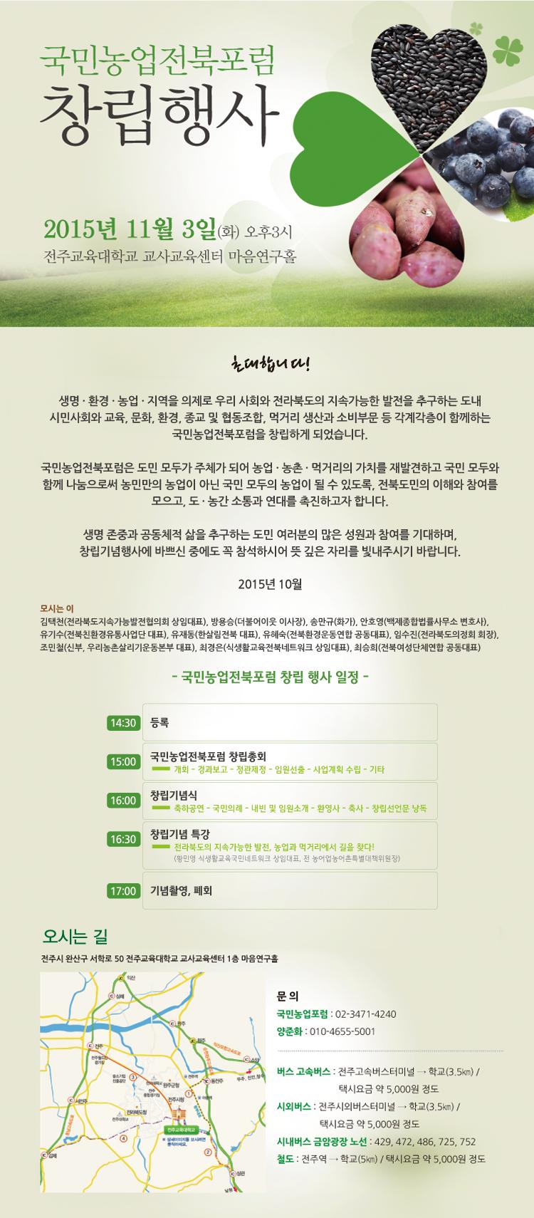 국민농업전북포럼창립총회_초청장(웹용).jpg