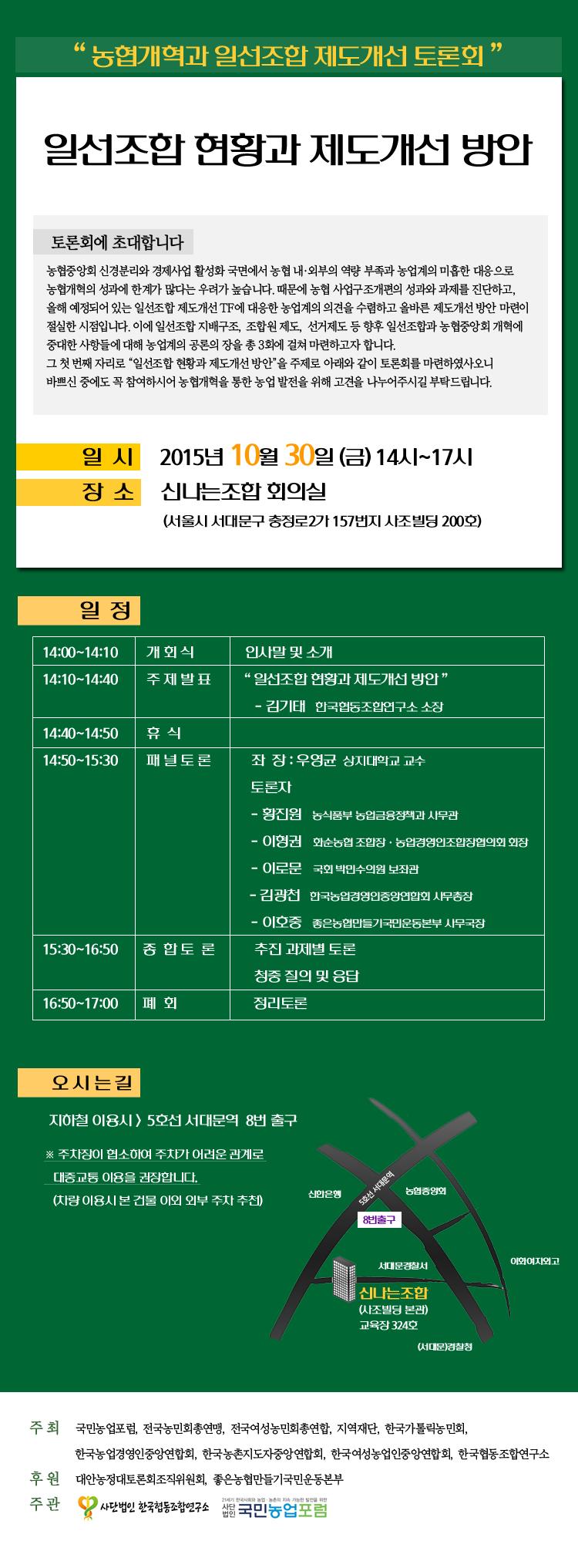 151030_1차토론회_일선조합 현황과 제도개선 방안(수정).png
