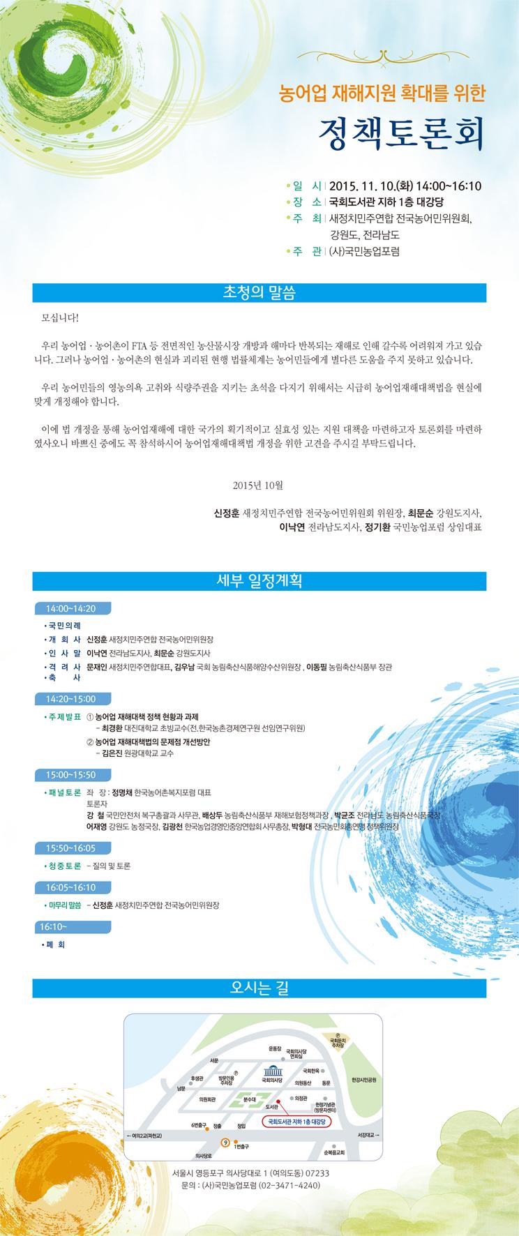 농어업재해지원 정책토론회 웹 초청장_수정.jpg