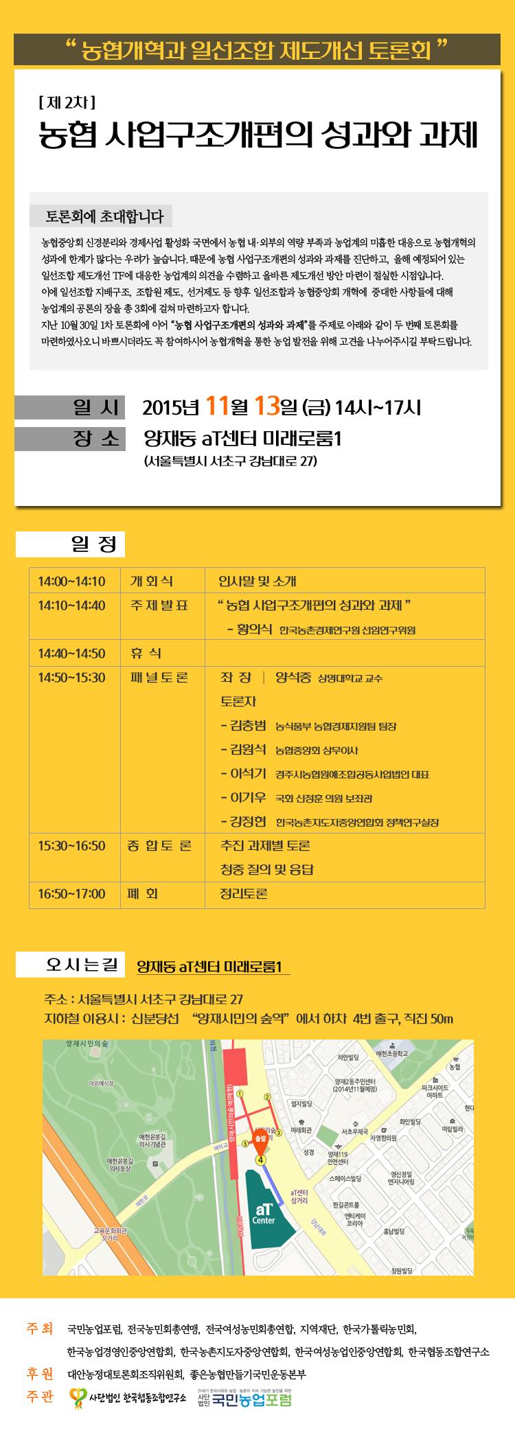 151113_농협개혁과일선조합제도개선토론회_2차.png