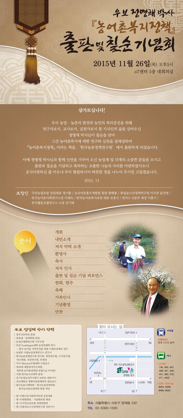151126_정명채박사 출판기념회 웹초대장.jpg