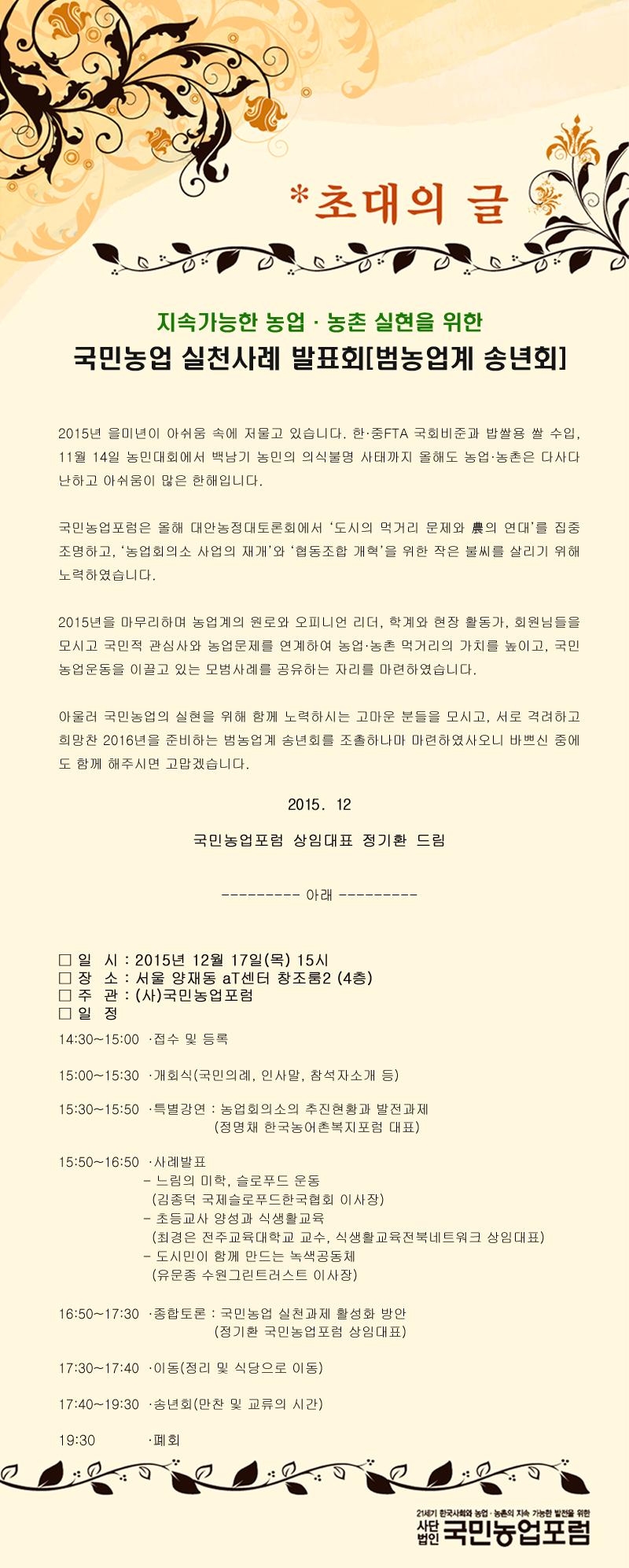 151217_국민농업실천사례 발표회 초대장_최종.jpg
