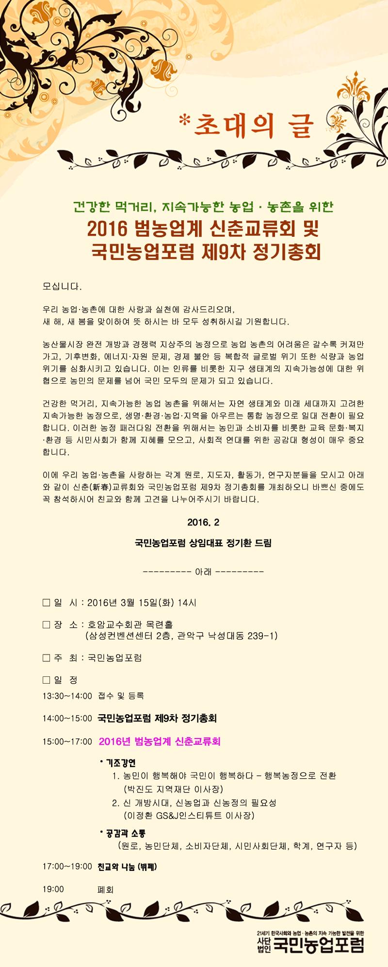 160315_2016년 범농업계 신춘교류회 및 제9차 정기총회 초대장.png