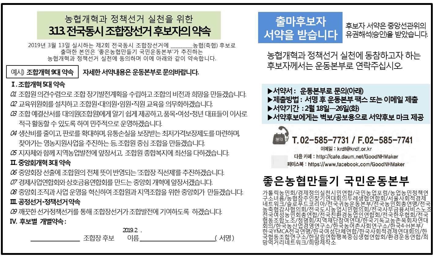 제2회 조합장선거 후보서약안내 광고(안).png