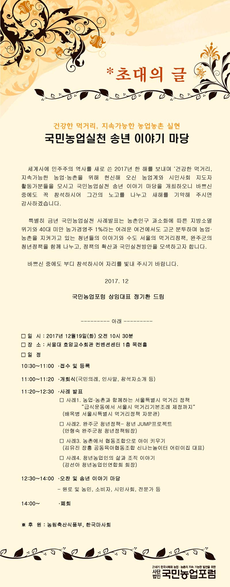 171219_ 실천사례 토론회 초대장(최종).jpg